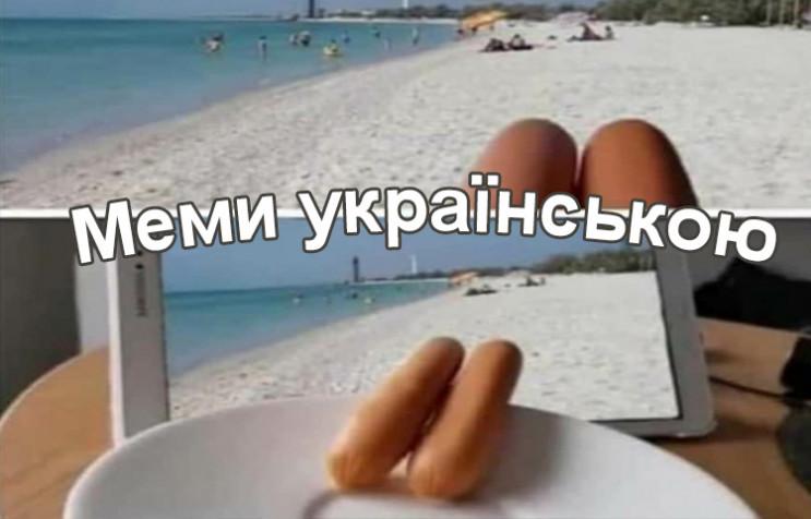 Меми українською: Над чим сміються у соц…