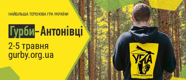 Уже цього тижня стартує найбільша в Укра…