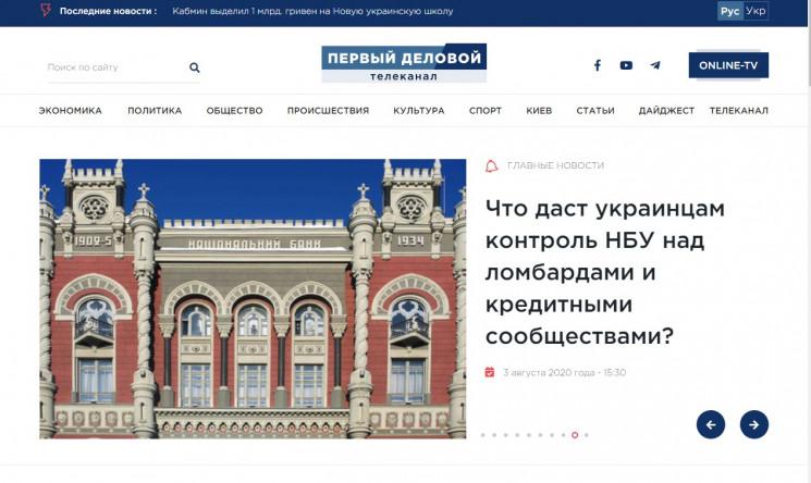 """""""Первый Деловой телеканал"""" обновился…"""