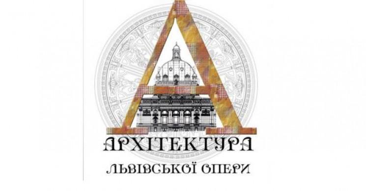 Унікальне видання про архітектуру театру…
