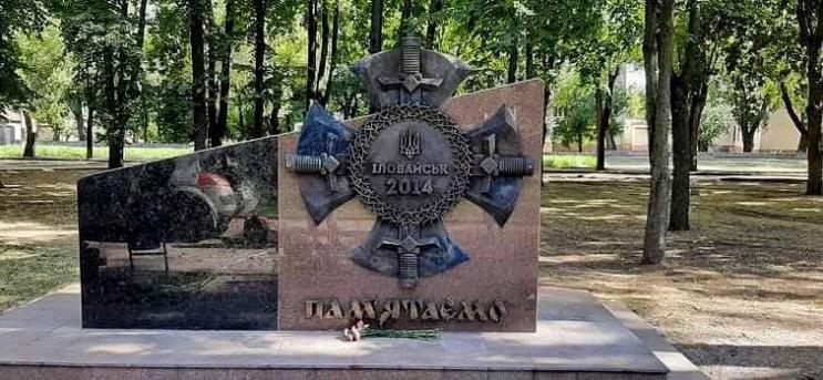 У Кривому Розі встановили пам'ятник заги…