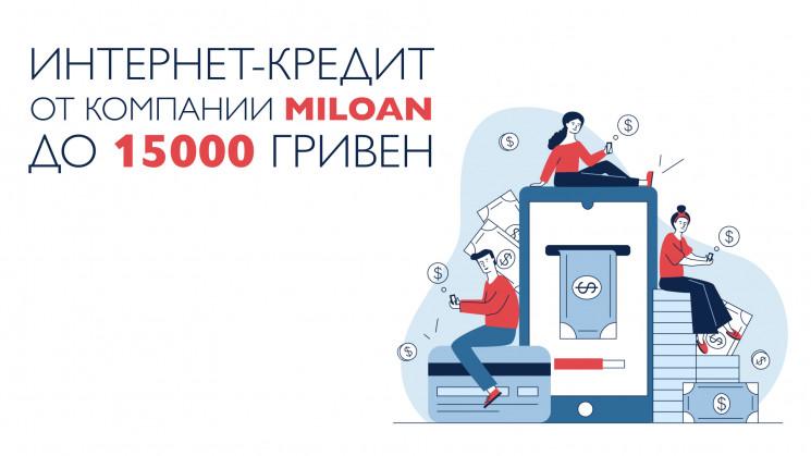 Інтернет-кредит від компанії Miloan до 1…