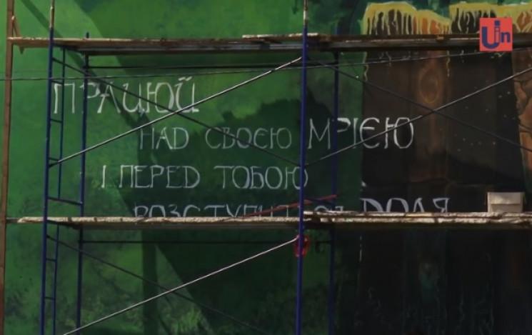 В Ужгороді з'явився мотиваційний мурал…