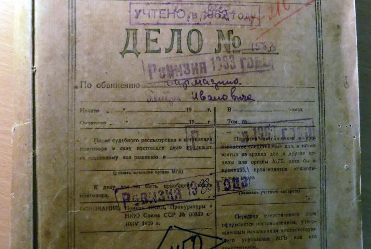 Архіви КДБ: За що судили та як покарали…