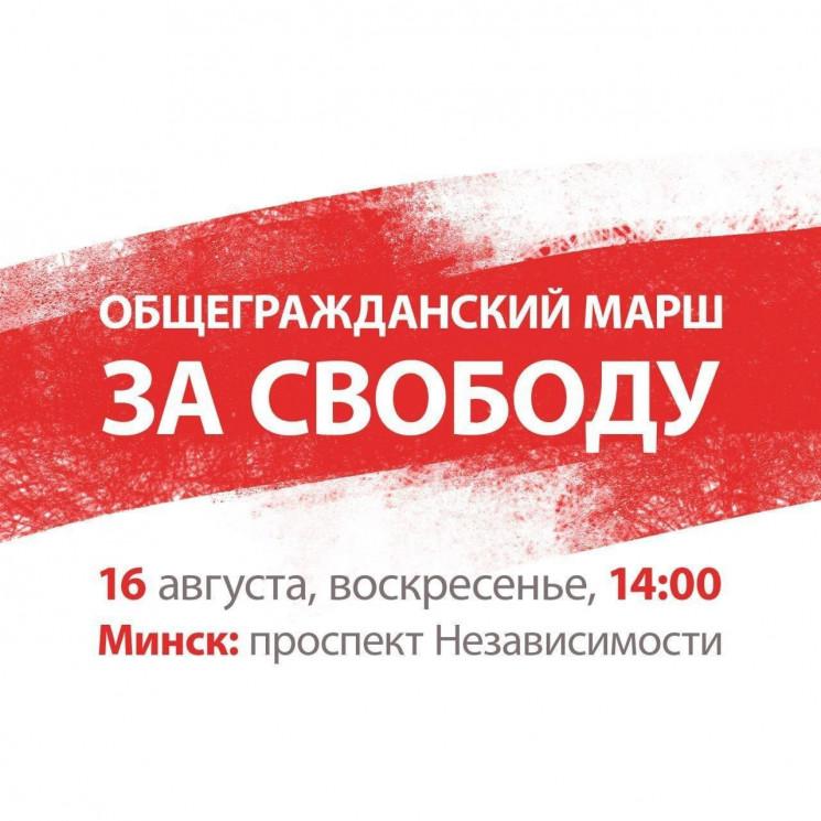 Білоруські протестувальники анонсували н…