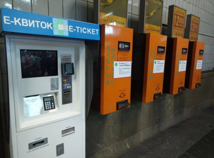 Картка на метро як сувенір: Скільки грош…