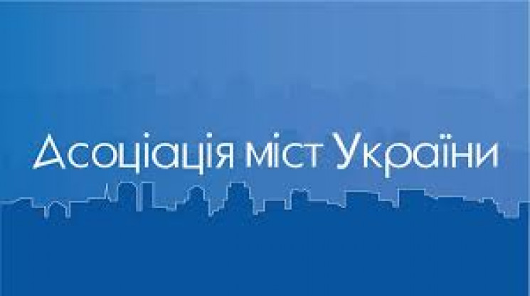 Асоціація міст України просить у Зеленсь…