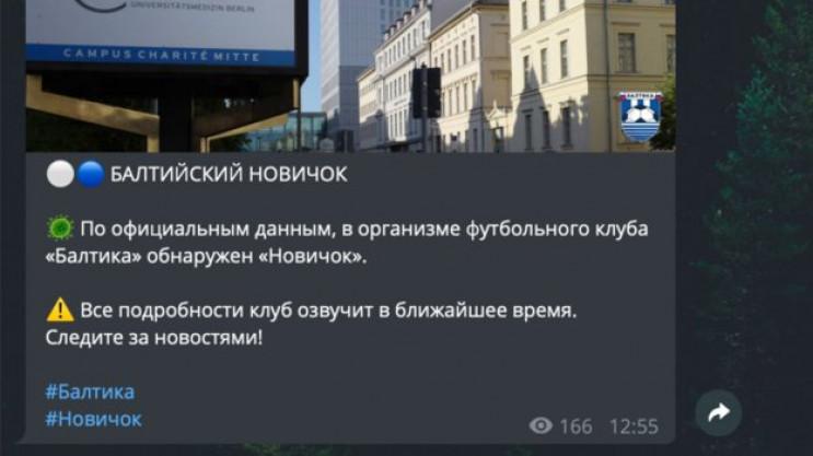 Российский клуб попал в скандал из-за шутки о яде 'Новичок': фото
