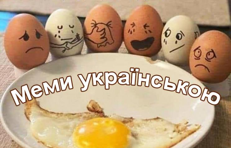 Меми українською: Про що жартують у соцм…