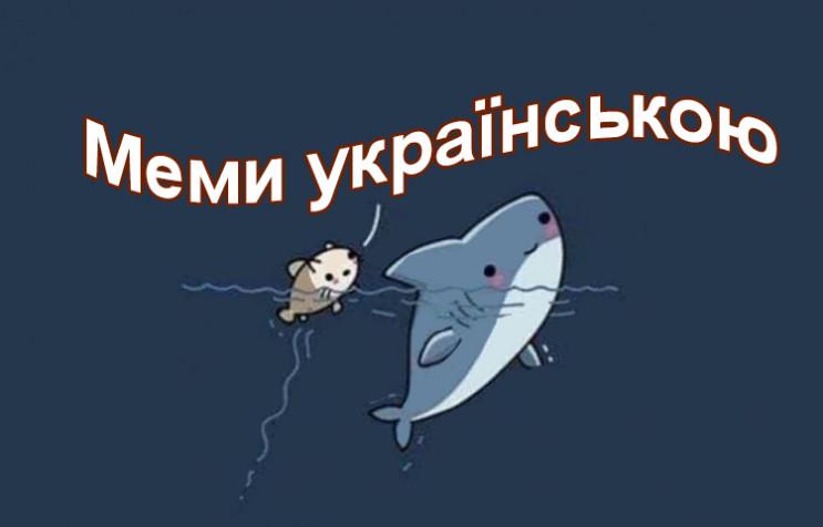 Меми українською: Про що жартують у мере…