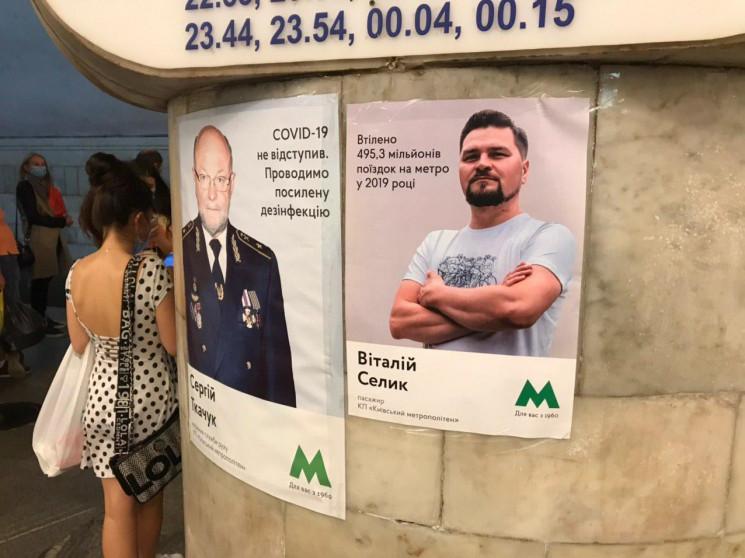 Активіст потролив піар працівників метро…