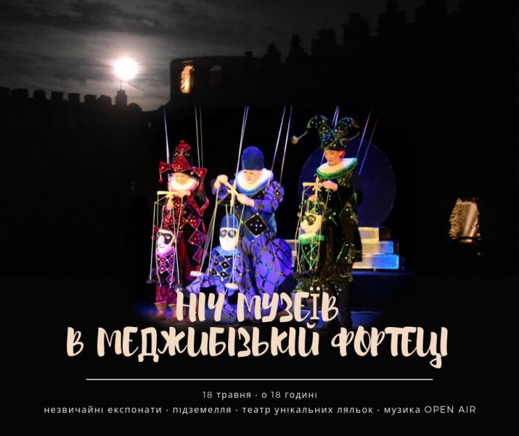 Меджибожская крепость приглашает на ночь…