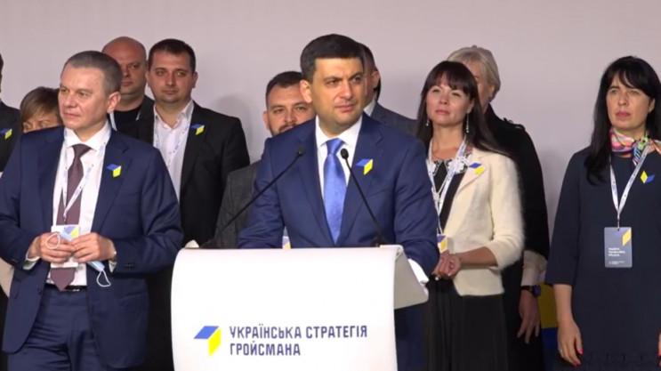 """""""Украинская Стратегия Гройсмана"""" назвала…"""