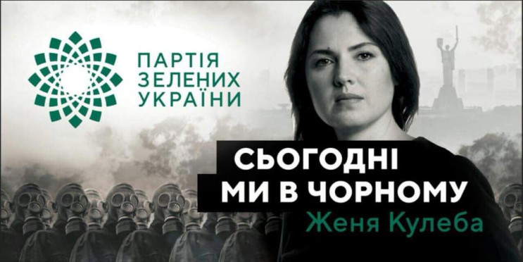 Вибори до Київради: Женя Кулеба планувал…