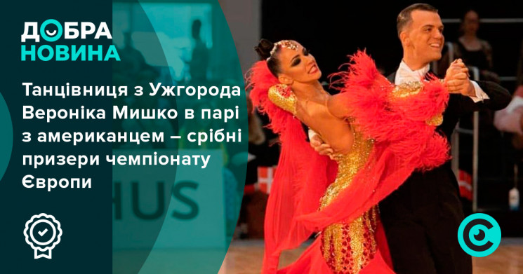 Ужгородська танцівниця у парі з американ…