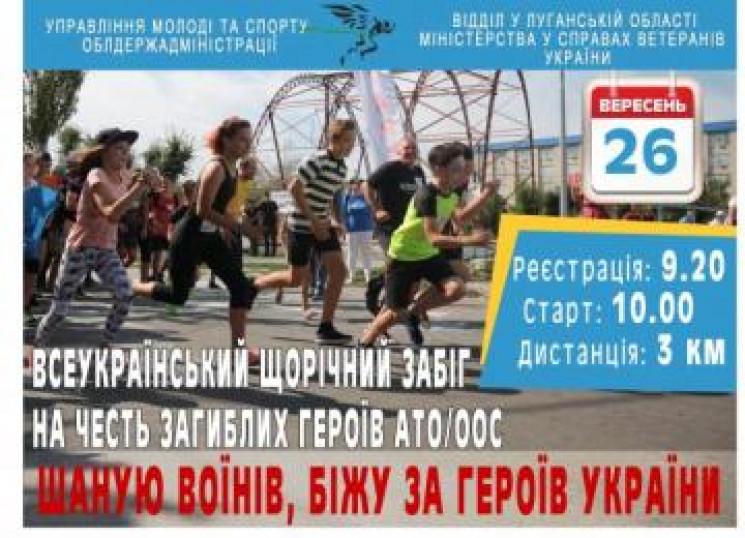 """На Луганщині проводять забіг """"Шаную воїн…"""