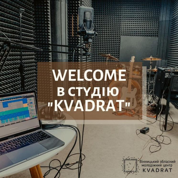 Для вінницьких музикантів відкрили профе…