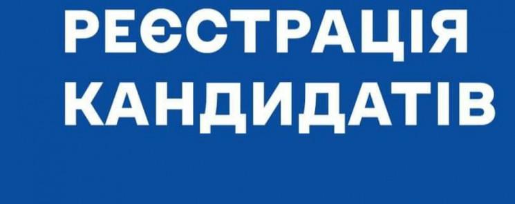На должность главы Черновицкого горсовет…