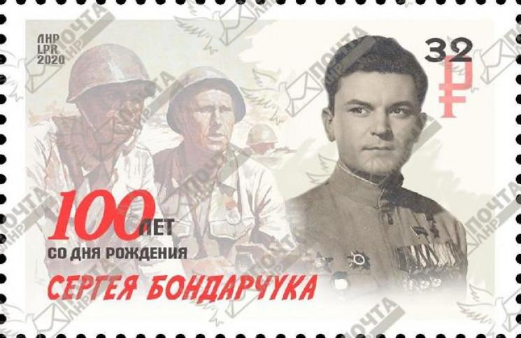 """У """"ЛНР"""" введуть поштову марку з відомим…"""