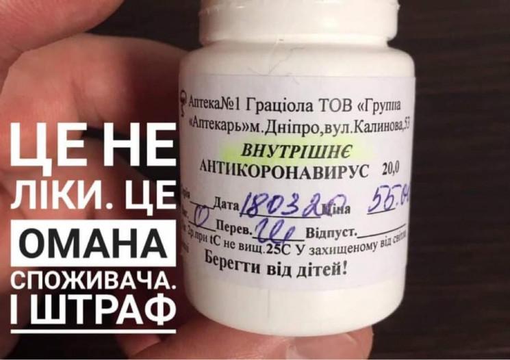 У Дніпрі оштрафували аптеку, яка продава…