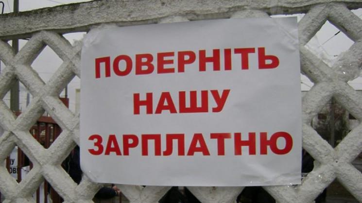 На Харьковщине долги по зарплате с начал…