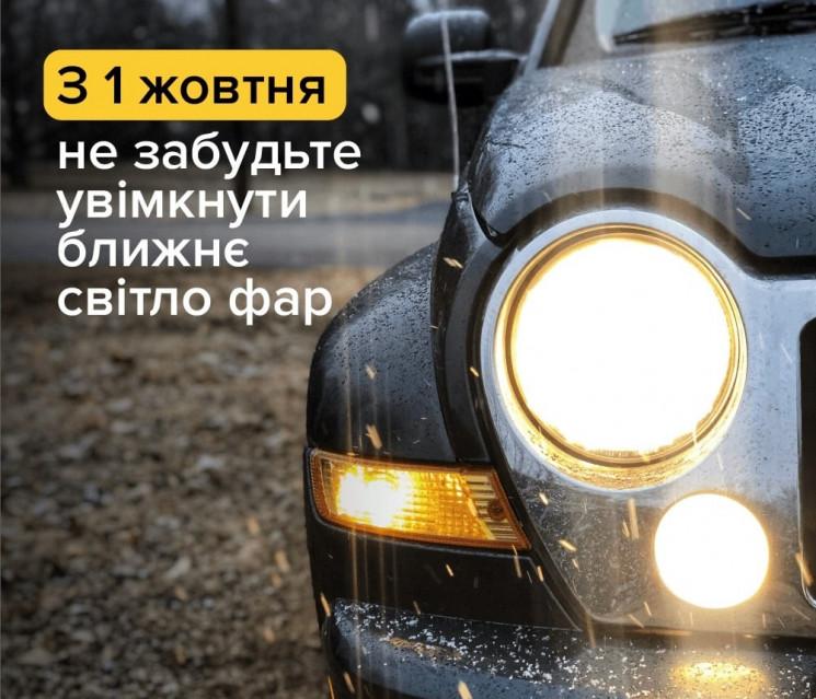 На Днепропетровщине запретят ездить с вы…