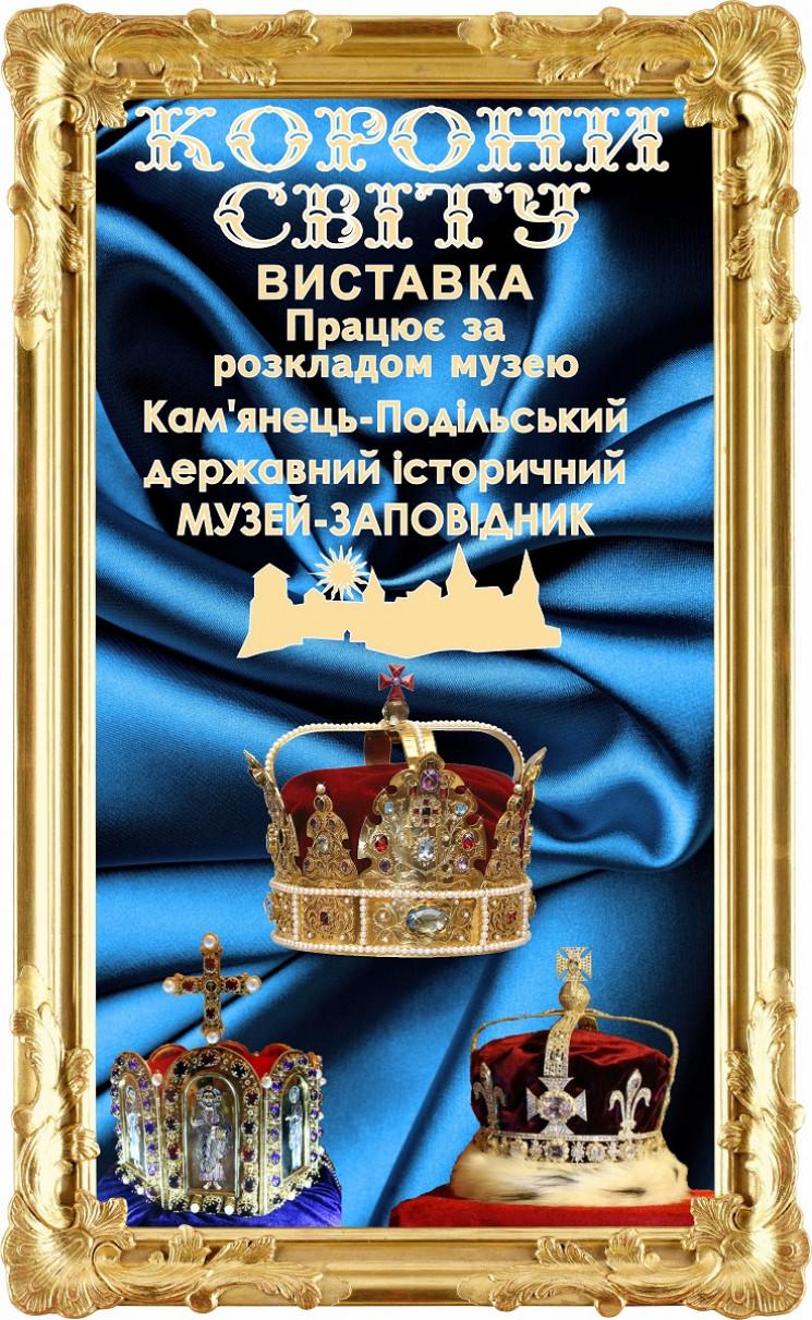 """У Кам'янці експонують """"Корони світу""""…"""