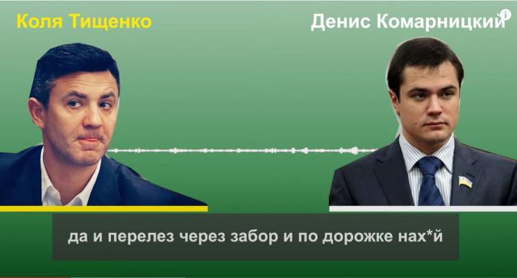"""Лерос назвав людей Комарницького в """"Слуз…"""