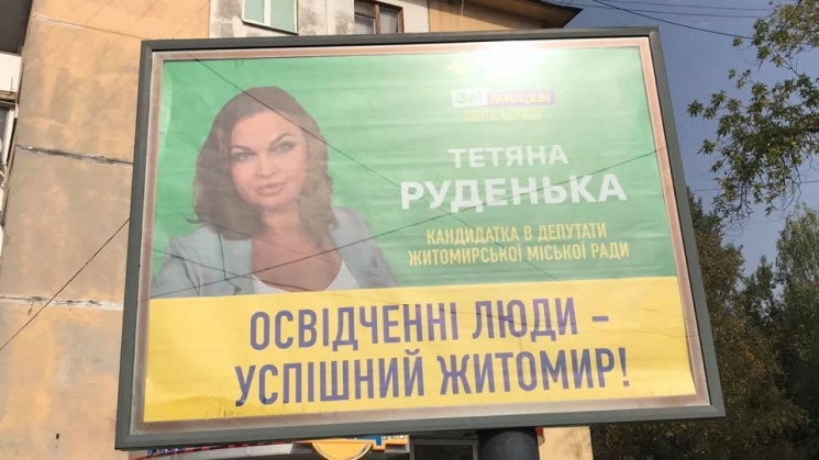 "Житомирські ""Слуги народу"" продемонструв…"