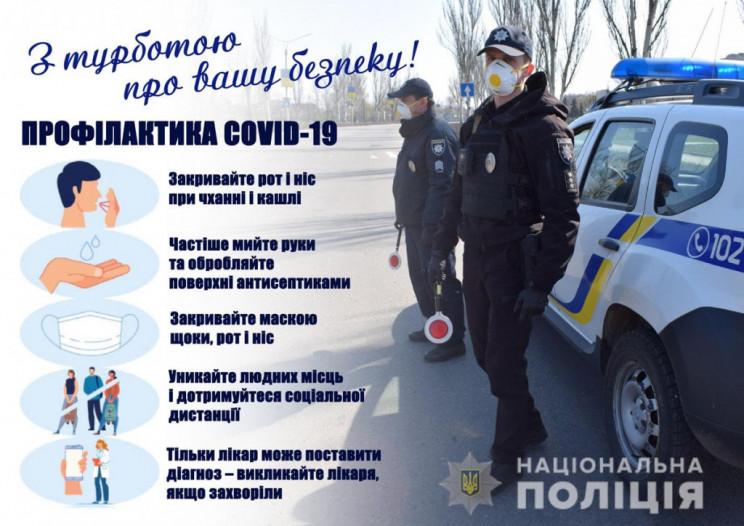 Протягом карантину поліція Донеччини скл…