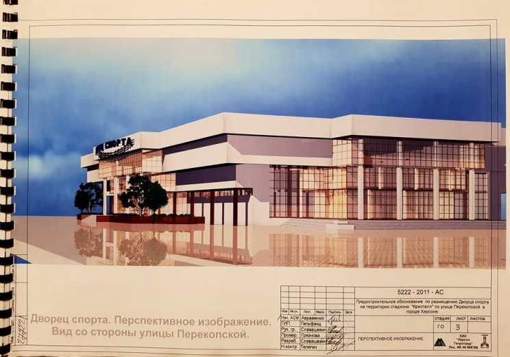 У Херсоні хочуть збудувати Палац спорту…