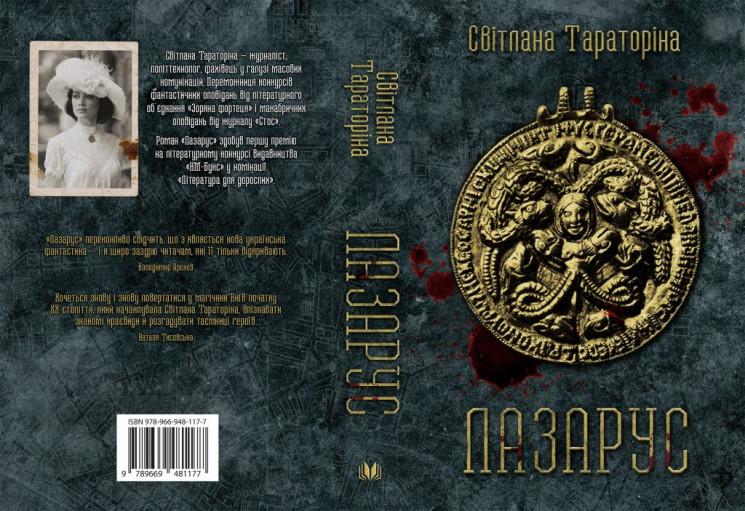 ТОП-6 найцікавіших книжок фентезі україн…