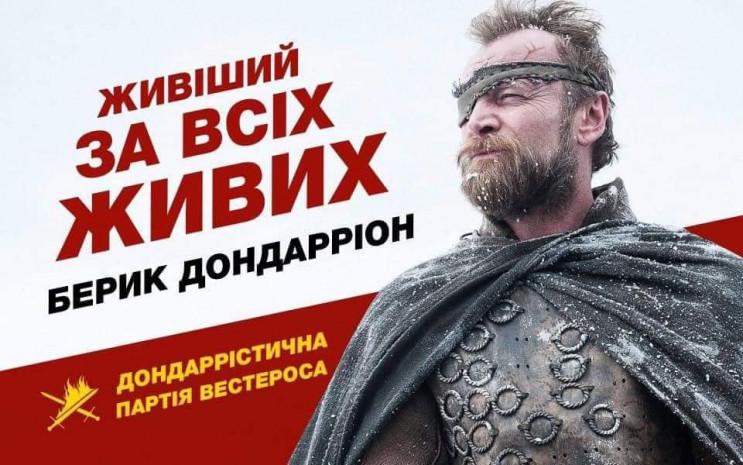Если бы на местные выборы в Украине балл…