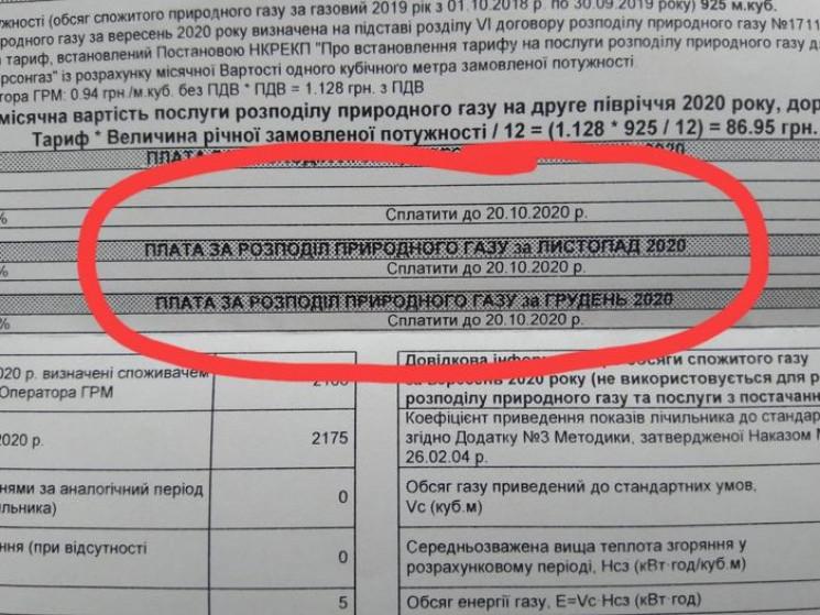 Жители Херсонщины получили платежки за р…