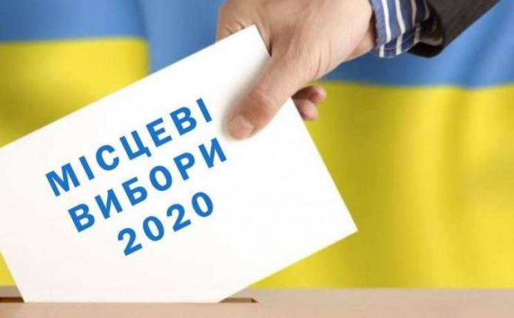 Місцеві вибори: У ТВК Тернопільщини відб…