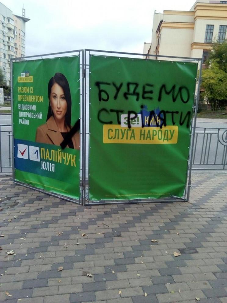 """Кандидатка від """"Слуг"""" до Київради заявил…"""