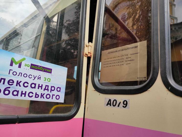 В Одеській області запустили безкоштовни…