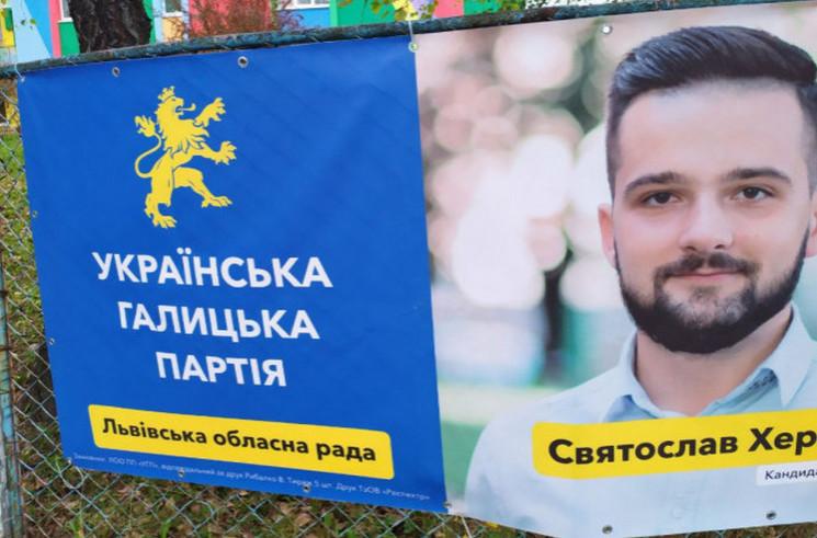 На Львовщине кандидат в облсовет агитиру…