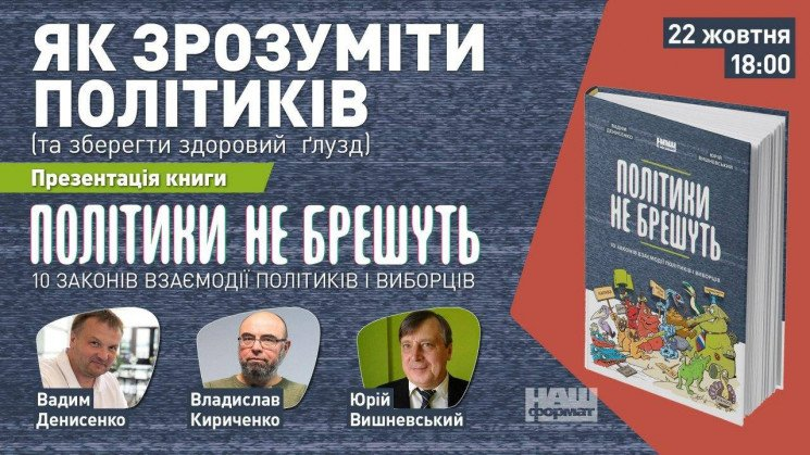 Презентація книжки Вадима Денисенка і Юр…