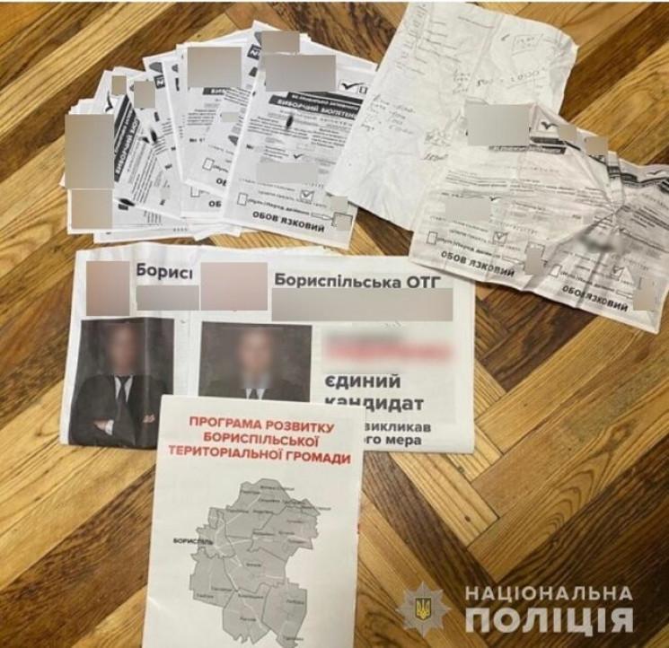 У Борисполі поліція знайшла мережу підку…