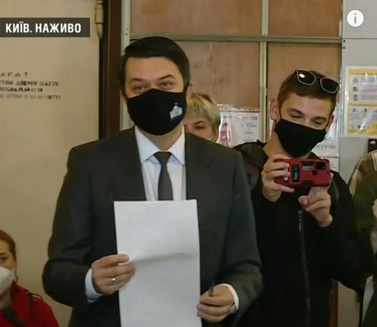 Разумков проголосував на виборах: Як це…