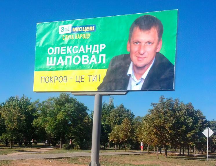 """""""Зеленого"""" мера міста на Дніпропетровщин…"""
