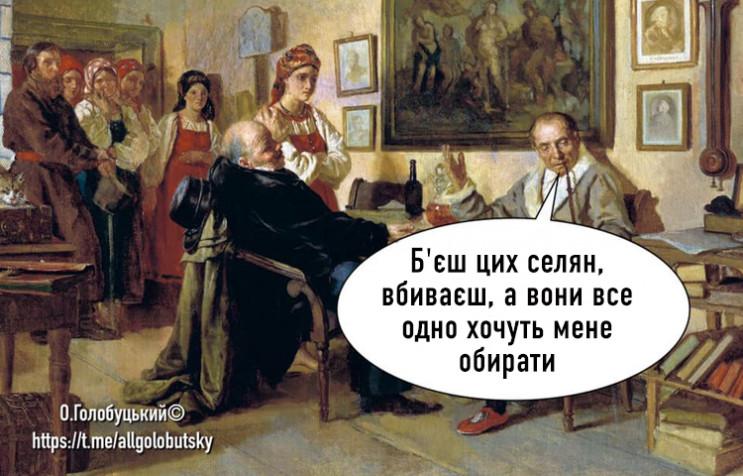 Хорошо иметь доброго пана: Почему украин…