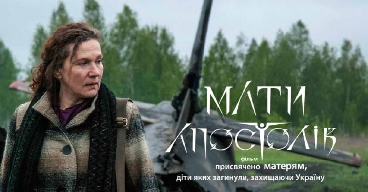 """Вышел трейлер военной драмы """"Мать апосто…"""