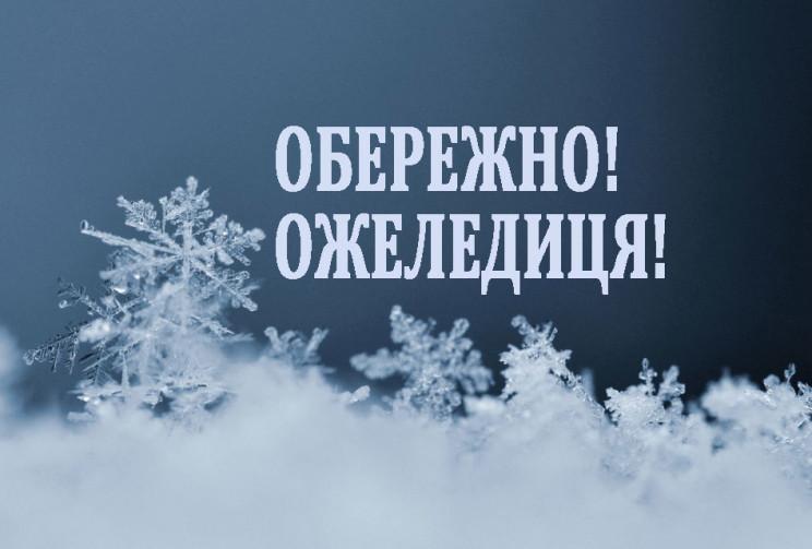 Якщо у Києві з'явиться ожеледиця, перекр…