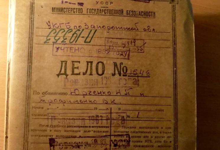 Архіви КДБ: Як пошили справи мелітопольс…