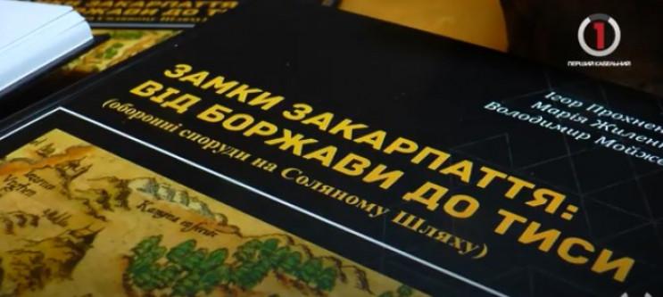В Ужгороді презентували монографію замкі…