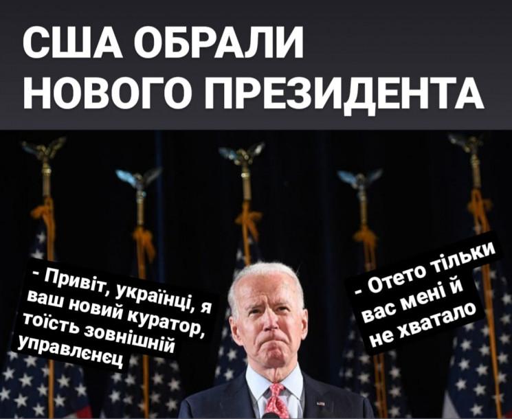 Що означає перемога Байдена для України…