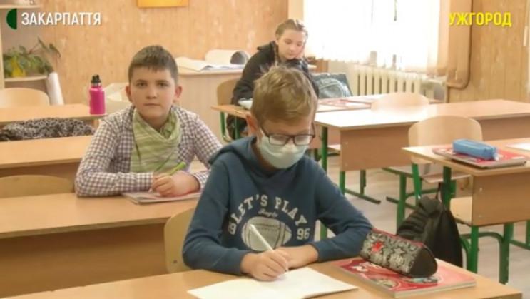 В Ужгороді у школах відновили навчання д…