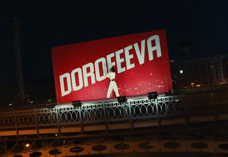 Дорофєєва зняла вульгарний кліп над Алеє…